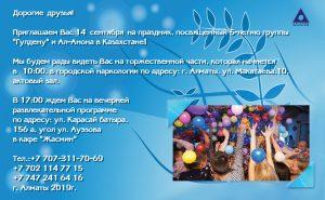 """День рождения группы """"Гулдену"""" и Ал-Анона в Казахстане"""